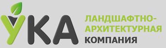 Ландшафтно-архитектурная компания УКА
